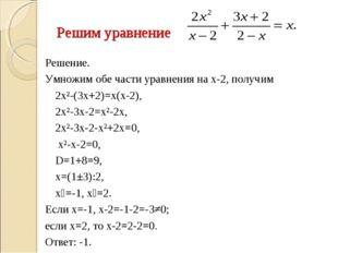 Решим уравнение Решение. Умножим обе части уравнения на х-2, получим 2х²-(3х