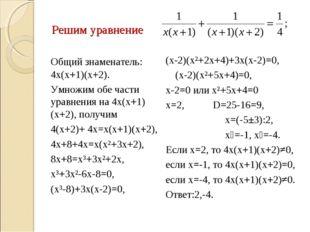 Решим уравнение Общий знаменатель: 4х(х+1)(х+2). Умножим обе части уравнени