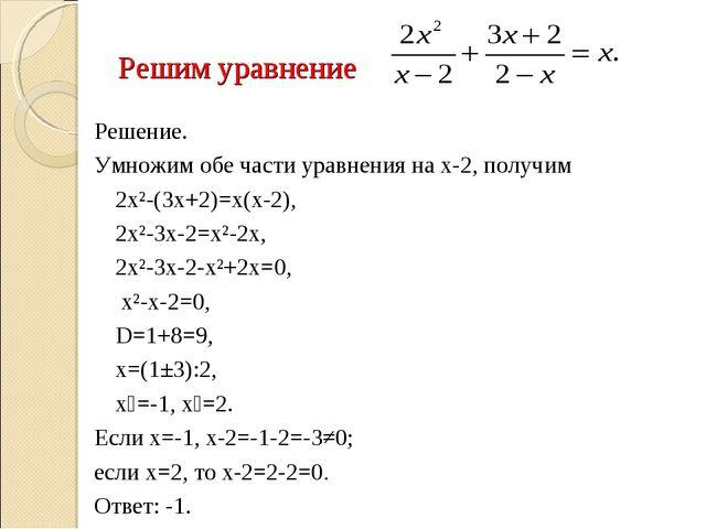 Решим уравнение Решение. Умножим обе части уравнения на х-2, получим 2х²-(3х...