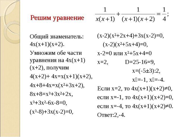 Решим уравнение Общий знаменатель: 4х(х+1)(х+2). Умножим обе части уравнени...