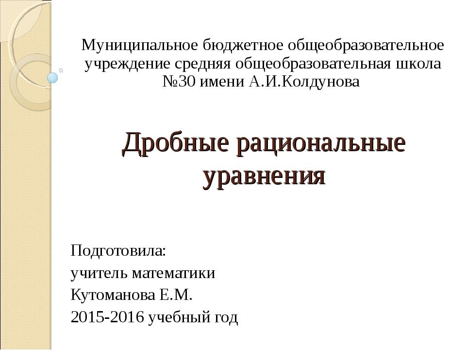 Дробные рациональные уравнения Подготовила: учитель математики Кутоманова Е.М...