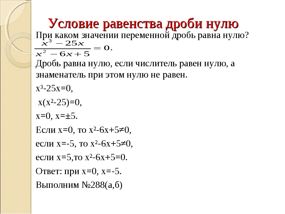 Условие равенства дроби нулю При каком значении переменной дробь равна нулю?...
