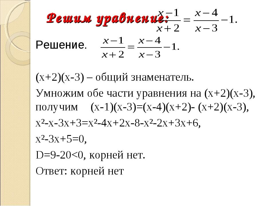 Решим уравнение: Решение. (х+2)(х-3) – общий знаменатель. Умножим обе ч...