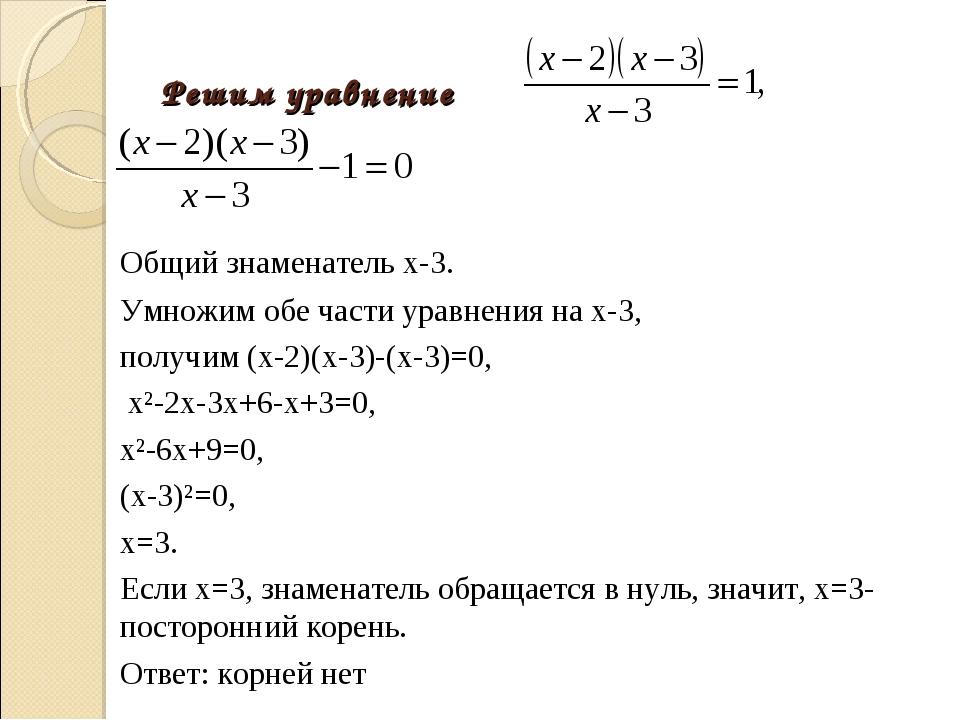 Решим уравнение Общий знаменатель х-3. Умножим обе части уравнения на х-3,...