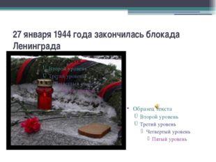 27 января 1944 года закончилась блокада Ленинграда