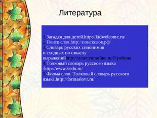 Литература Загадки для детей.http://kidwelcome.ru/ Поиск слов.http://поисксло