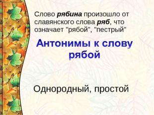 """Словорябинапроизошло от славянского словаряб, что означает """"рябой"""", """"пестр"""