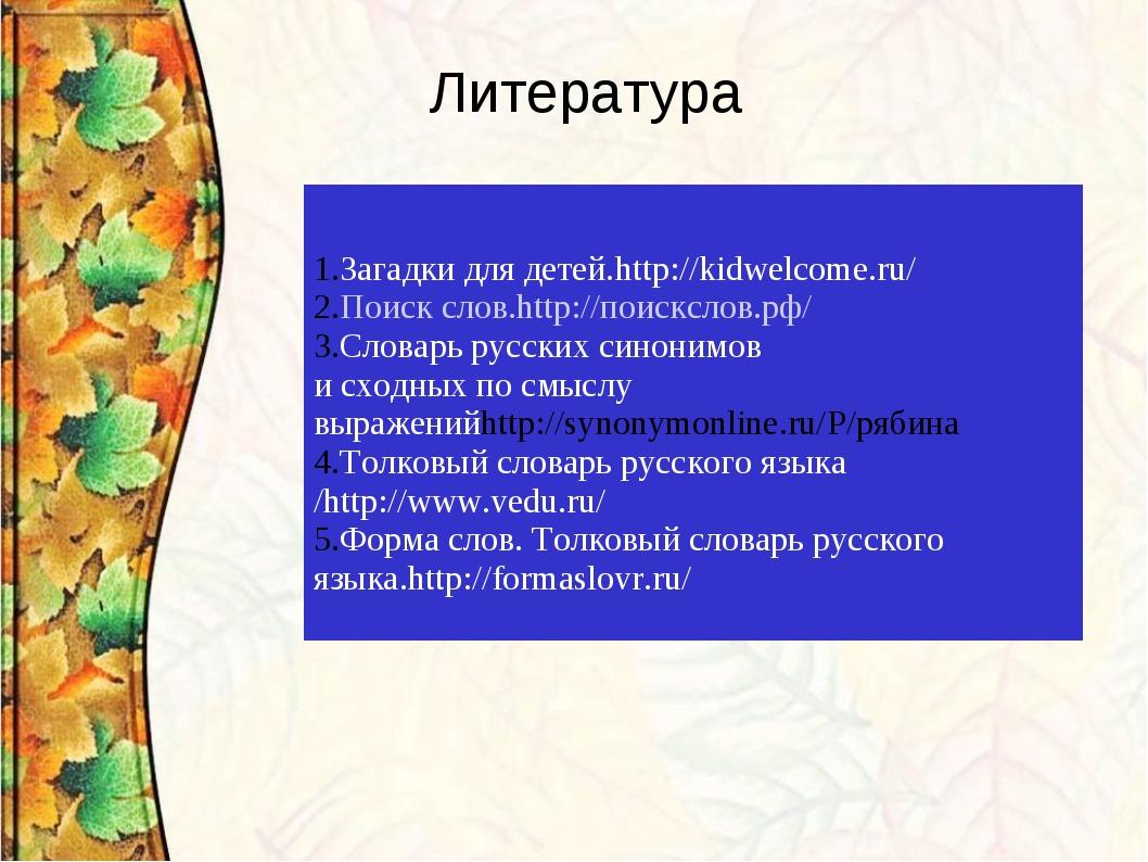 Литература Загадки для детей.http://kidwelcome.ru/ Поиск слов.http://поисксло...