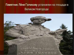 Памятник Лёне Голиковуустановлен на площади в Великом Новгороде