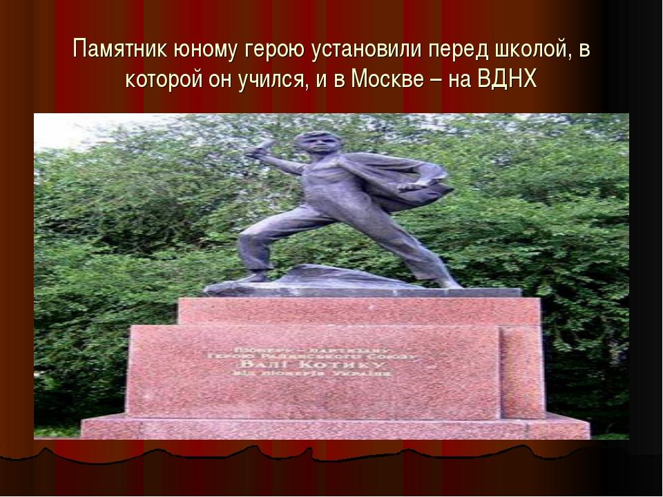 Памятник юному герою установили перед школой, в которой он учился, и в Москве...