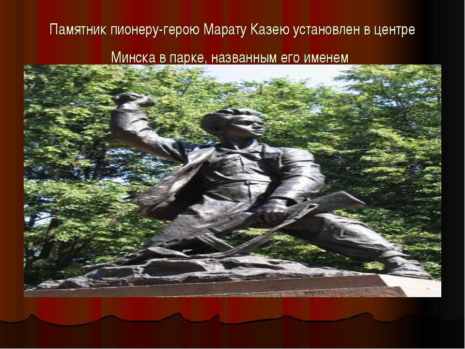 Памятник пионеру-герою Марату Казею установлен в центре Минска в парке, назва...