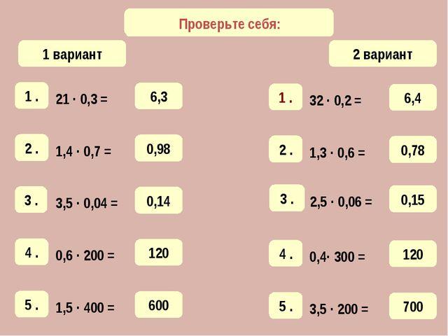 Математический диктант 1 вариант 2 вариант Проверьте себя: 6,3 0,98 0,14 120...
