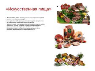 «Искусственная пища» «Искусственная пища» Этот термин не означает получение п