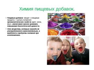 Химия пищевых добавок. Пищевые добавки вводят в пищевые продукты с целью улуч