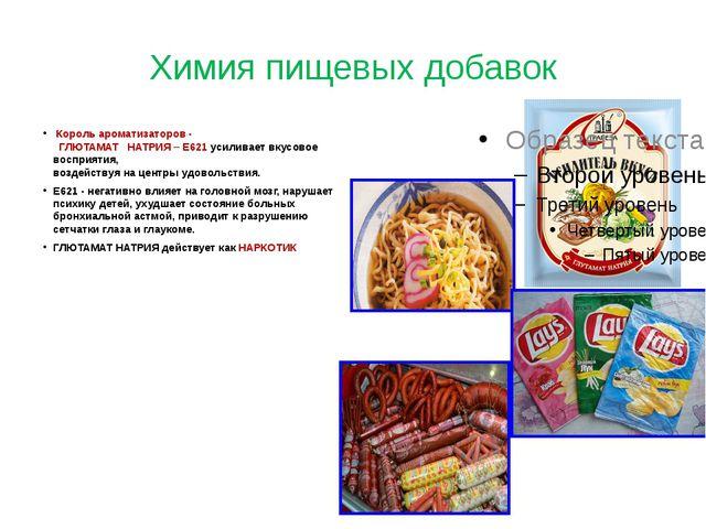 Химия пищевых добавок Король ароматизаторов - ГЛЮТАМАТ НАТРИЯ – Е621 усиливае...