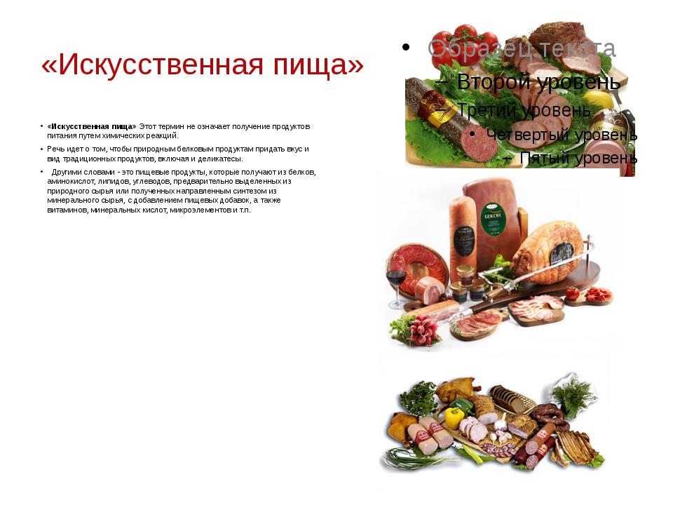 «Искусственная пища» «Искусственная пища» Этот термин не означает получение п...