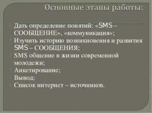 Дать определение понятий: «SMS – СООБЩЕНИЕ», «коммуникация»; Изучить историю