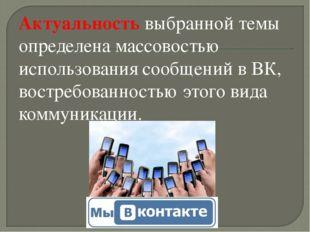 Актуальность выбранной темы определена массовостью использования сообщений в