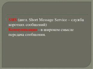 SMS (англ. Short Message Service – служба коротких сообщений) Коммуникация -