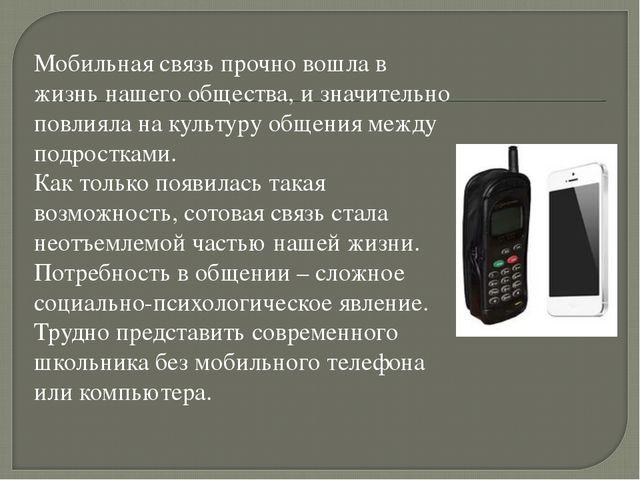 Мобильная связь прочно вошла в жизнь нашего общества, и значительно повлияла...