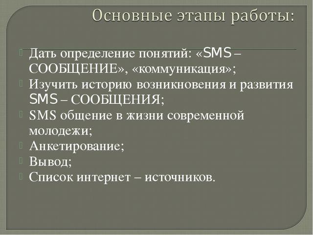 Дать определение понятий: «SMS – СООБЩЕНИЕ», «коммуникация»; Изучить историю...