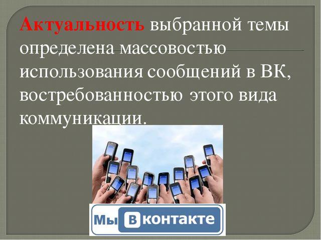 Актуальность выбранной темы определена массовостью использования сообщений в...