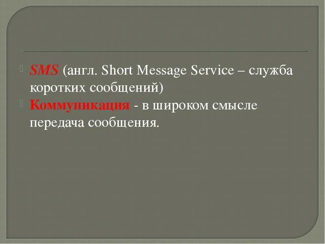 SMS (англ. Short Message Service – служба коротких сообщений) Коммуникация -...