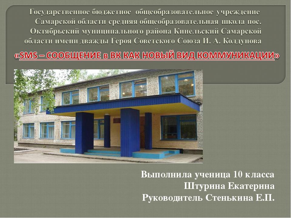 Выполнила ученица 10 класса Штурина Екатерина Руководитель Стенькина Е.П.