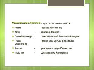 Рефлексия «Чудеса Казахстана» - Ученики поясняют, что это за чудо и где оно