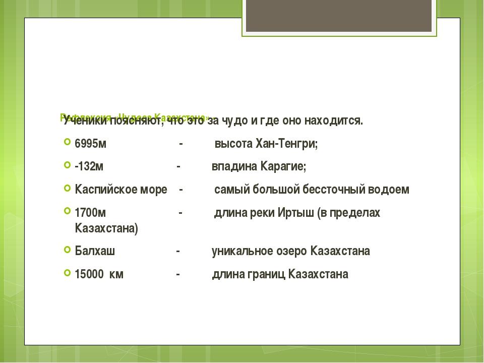 Рефлексия «Чудеса Казахстана» - Ученики поясняют, что это за чудо и где оно...
