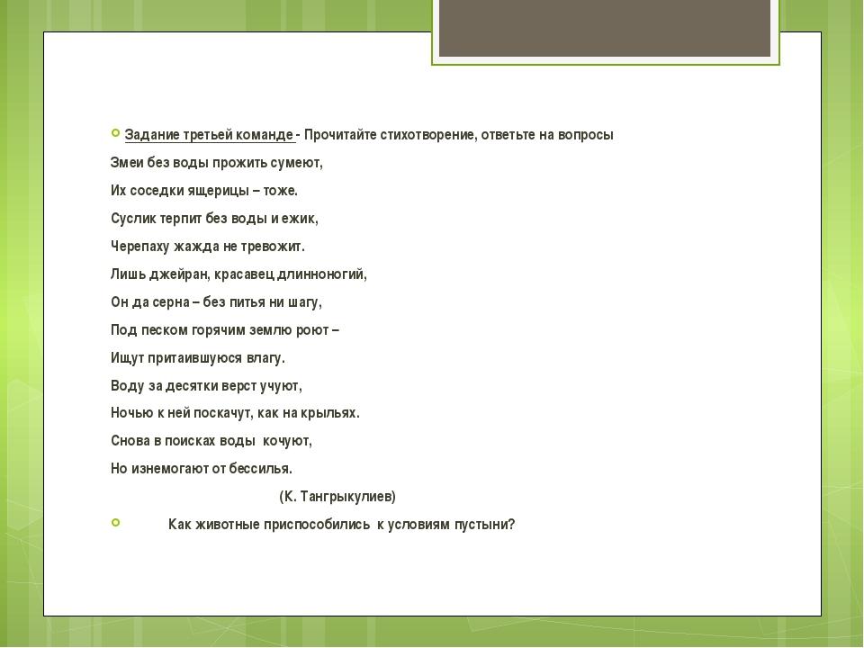 Задание третьей команде - Прочитайте стихотворение, ответьте на вопросы Змеи...