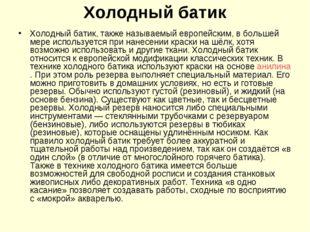 Холодный батик Холодный батик, также называемый европейским, в большей мере и