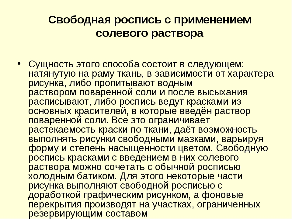 Свободная роспись с применением солевого раствора Сущность этого способа сост...