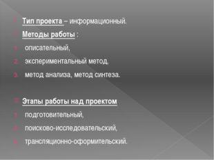 Тип проекта – информационный. Методы работы : описательный, экспериментальный