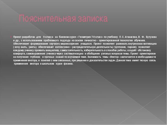 Пояснительная записка Проект разработан для 9 класса на базовом курсе « Геоме...