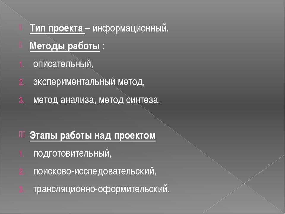 Тип проекта – информационный. Методы работы : описательный, экспериментальный...
