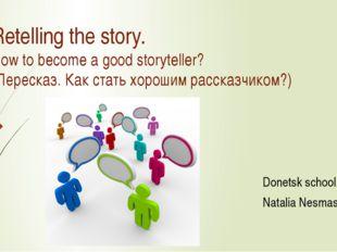 Retelling the story. How to become a good storyteller? (Пересказ. Как стать х