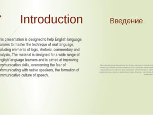 Introduction Введение This presentation is designed to help English language