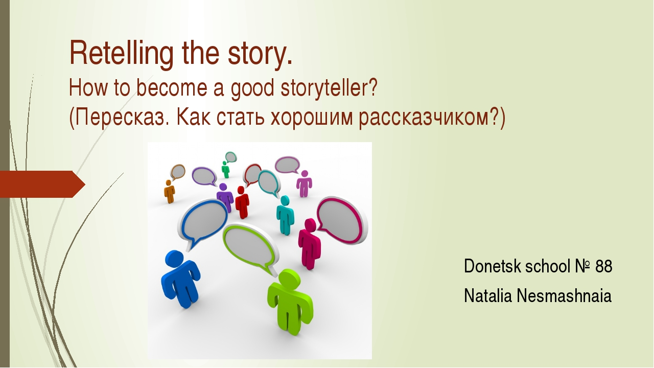 Retelling the story. How to become a good storyteller? (Пересказ. Как стать х...