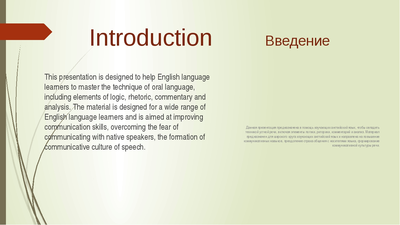 Introduction Введение This presentation is designed to help English language...