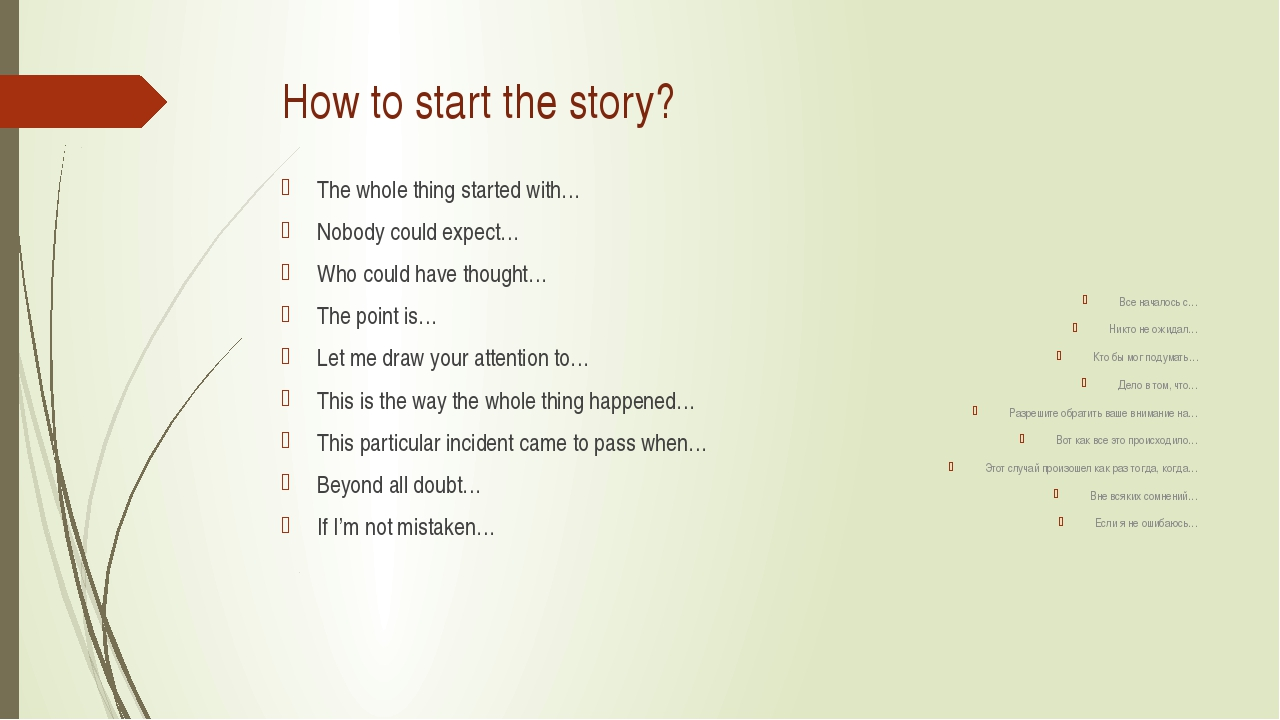 How to start the story? The whole thing started with… Nobody could expect… Wh...