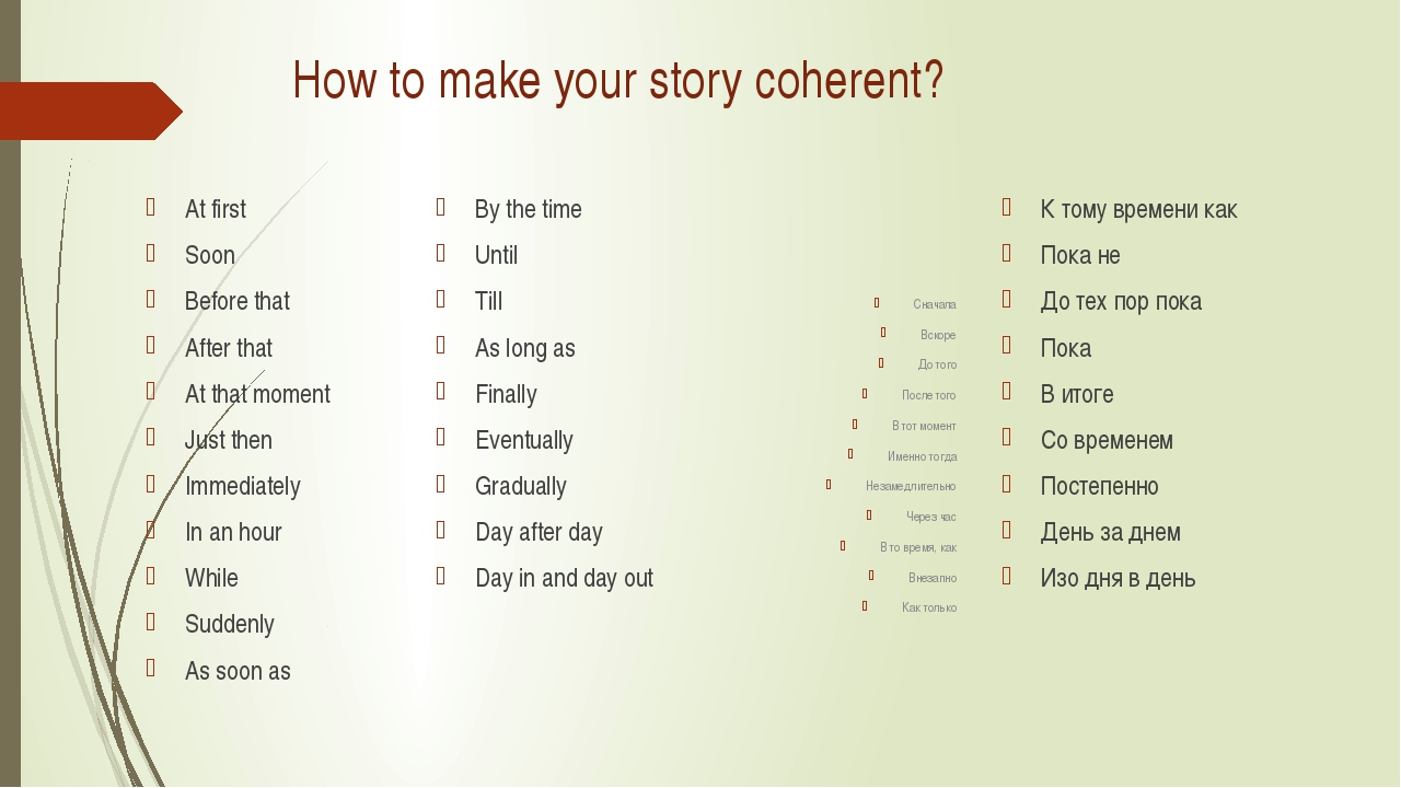 How to make your story coherent? At first Soon Before that After that At that...