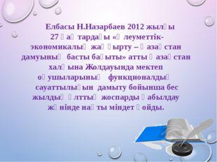 Елбасы Н.Назарбаев 2012 жылғы 27 қаңтардағы «Әлеуметтік-экономикалық жаңғырт