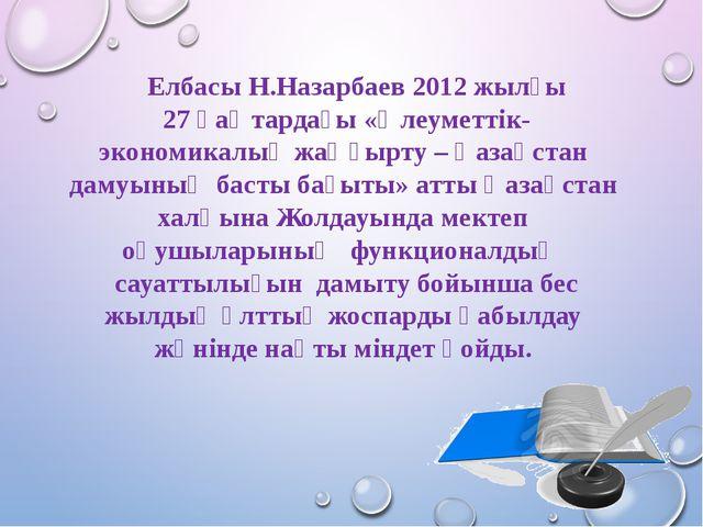 Елбасы Н.Назарбаев 2012 жылғы 27 қаңтардағы «Әлеуметтік-экономикалық жаңғырт...