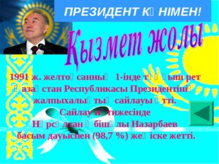 1991 ж. желтоқсанның 1-інде тұңғыш рет Қазақстан Республикасы Президентінің ж