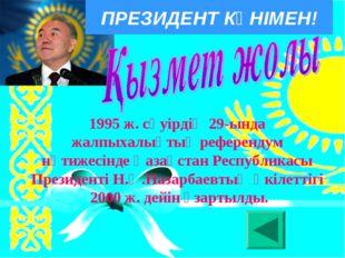 1995 ж. сәуірдің 29-ында жалпыхалықтық референдум нәтижесінде Қазақстан Респу