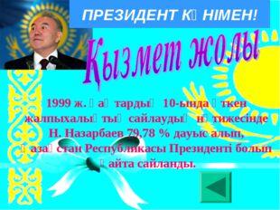 1999 ж. қаңтардың 10-ында өткен жалпыхалықтық сайлаудың нәтижесiнде Н. Назарб