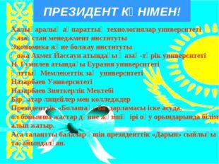 ПРЕЗИДЕНТ КҮНІМЕН! Халықаралық ақпараттық технологиялар университеті Қазақста