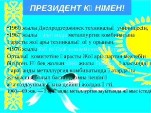 ПРЕЗИДЕНТ КҮНІМЕН! 1960 жылы Днепродзержинск техникалық училищесін, 1967 жылы