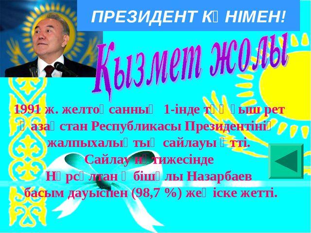 1991 ж. желтоқсанның 1-інде тұңғыш рет Қазақстан Республикасы Президентінің ж...
